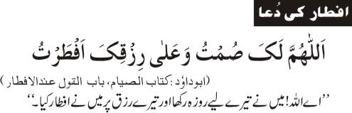 افطار کی دعا