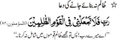 ظالم نہ بنائے جانے کی دعا